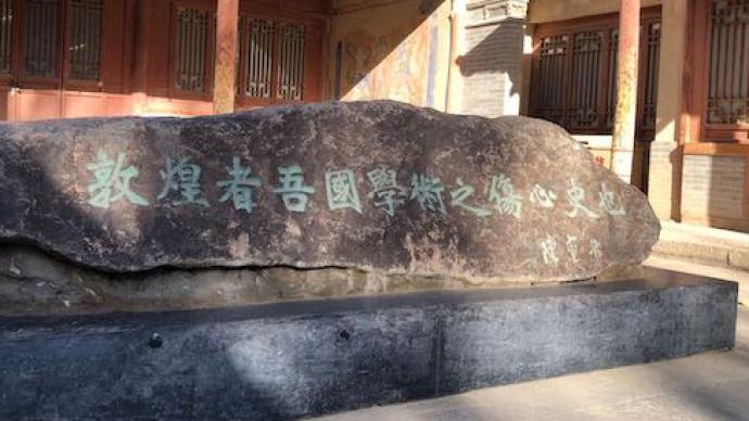 圓桌|藏經洞發現120周年,看敦煌學研究的海納百川