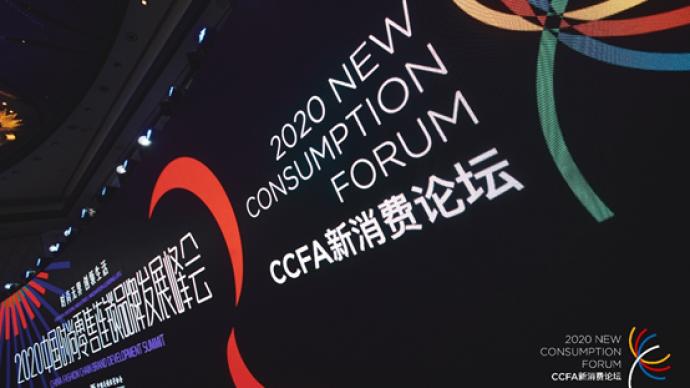 聚焦CCFA新消費論壇,足力健斬獲兩項大獎