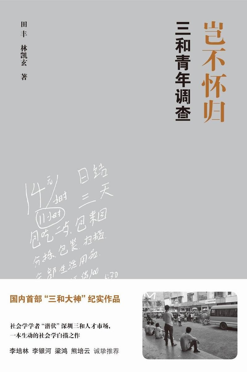 《岂不怀归:三和青年调查》,田丰,林凯玄着,海豚出版社2020年8月出版,288页,58.00元