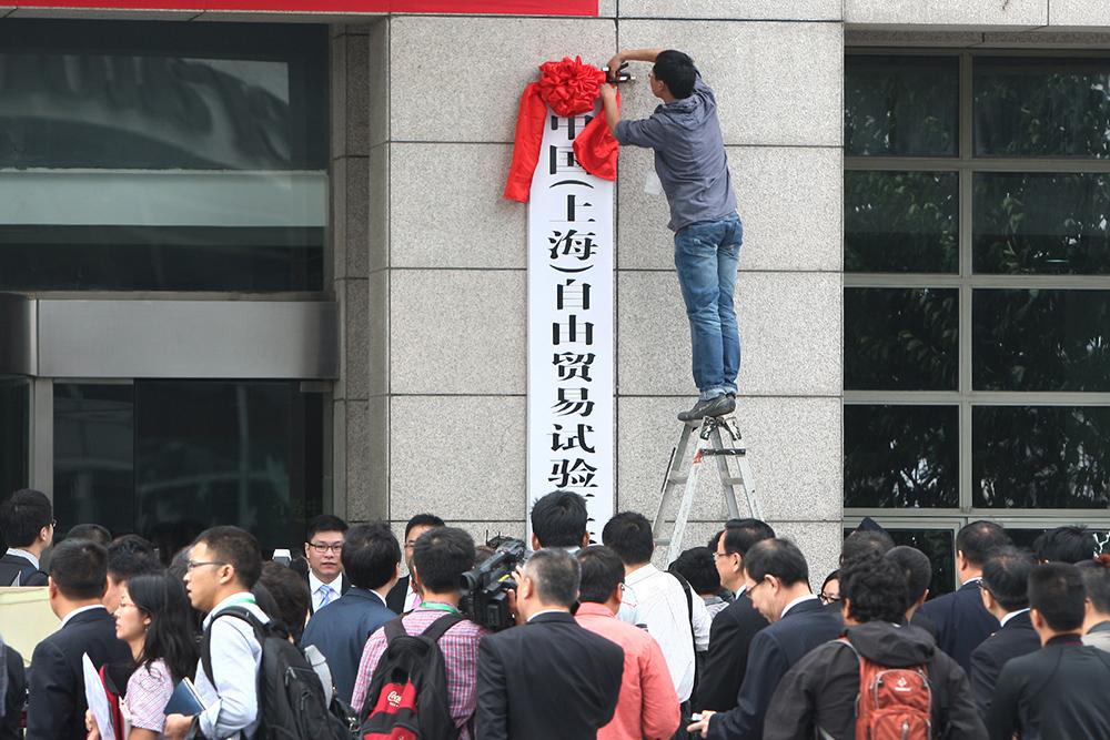 2013年9月29日,中国(上海)自由贸易试验区挂牌仪式在外高桥举行。 人民视觉 资料图
