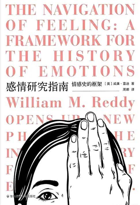 《情感研讨指北》,[孬]威廉·雷迪著,周娜 译,华东师范小年夜教出版社2020年版