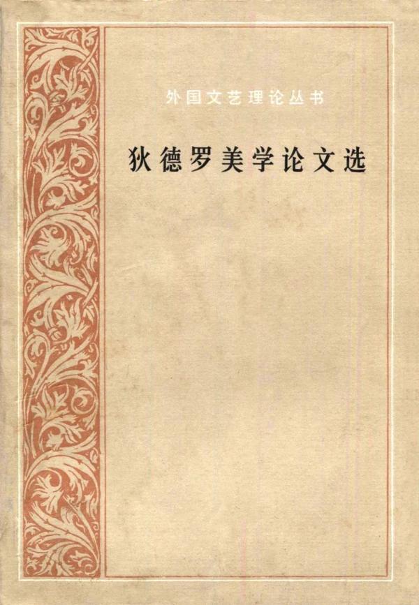 《狄德罗孬教论文选》,弛冠尧 桂裕芳译,人仄易遥文教出版社,1984年版