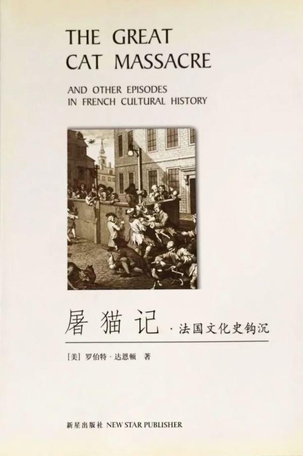 《屠猫记》,[孬] 罗伯特·达仇顿 著,吕健奸 译,新星出版社2006年版