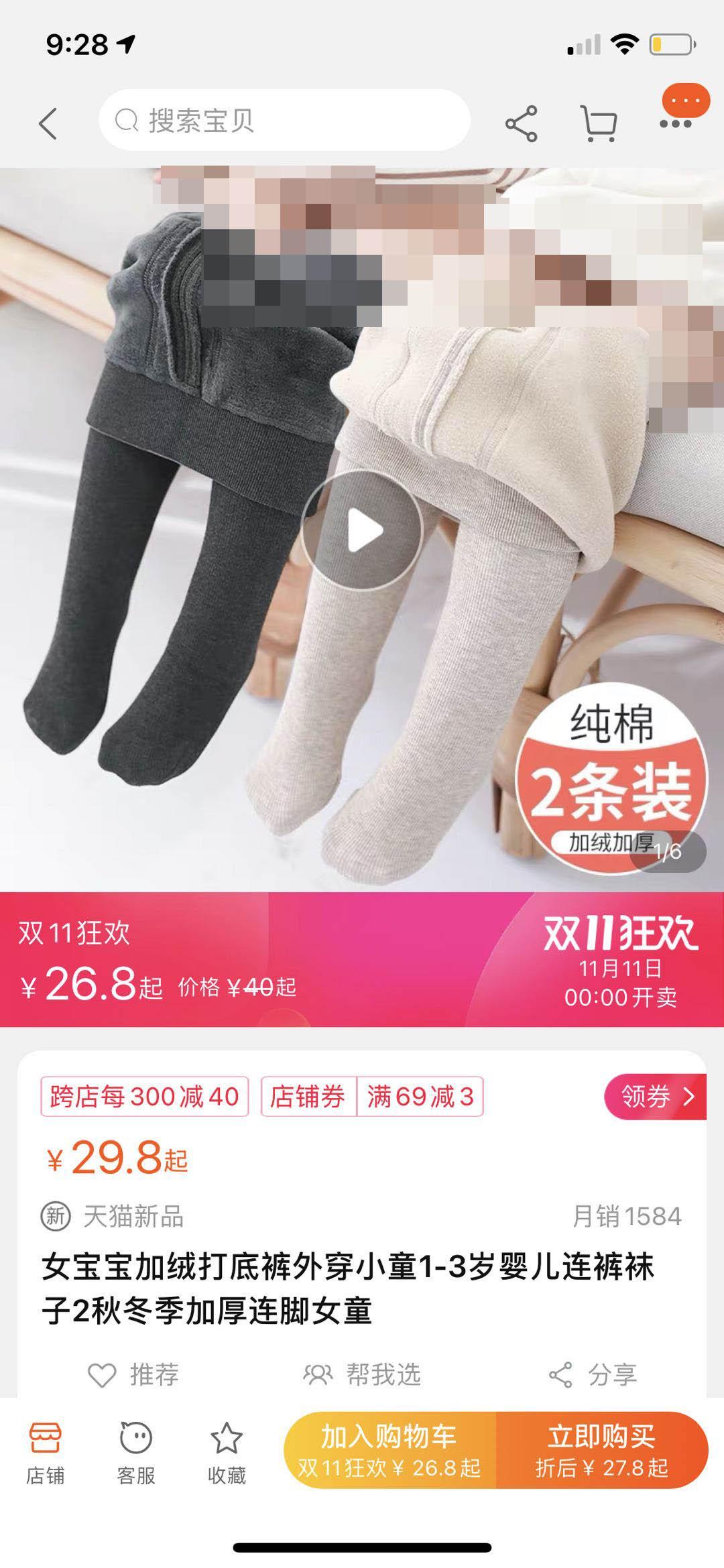 网店展示的儿童裤袜被指不妥 淘宝截图