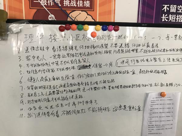 吾声快递白板上的规章制度 澎湃新闻记者 沈文迪 图