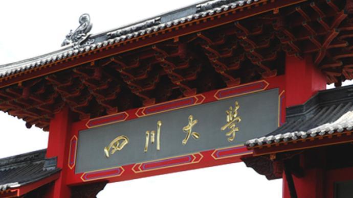 四川大学两学院53名研究生被退学:未在规定年限完成学业
