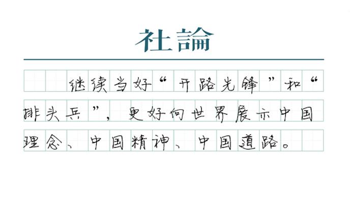 【社论】续写浦东下一个30年辉煌传奇