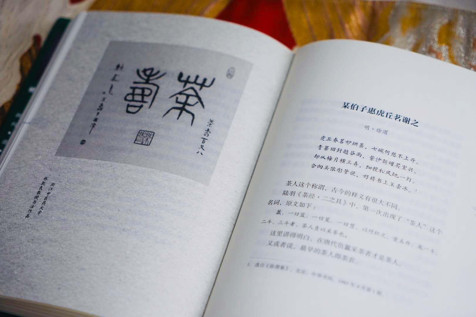 《茶的品质:中国茶诗新解》内页