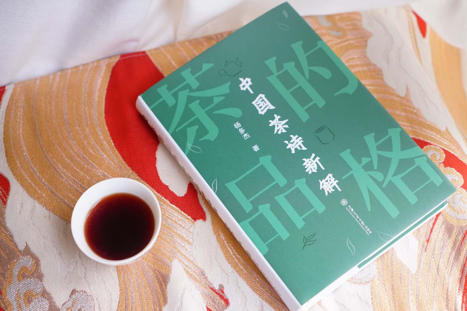 《茶的品质:中国茶诗新解》书影