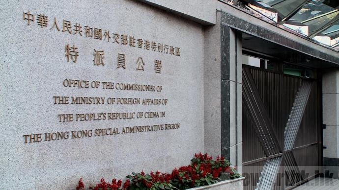 外交部驻港公署再正告外国政客:立即收回干预香港事务的黑手