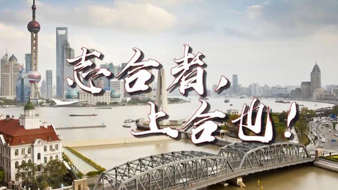 微视频|志合者,上合也!