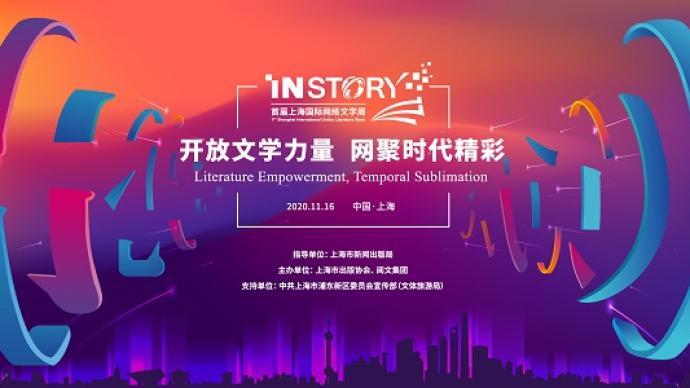 """首届""""上海国际网络文学周""""下周开启,""""中国故事""""加快出海"""