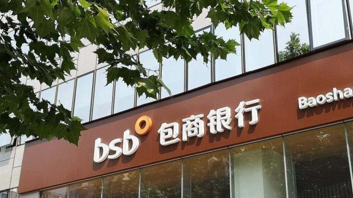 包商銀行二級資本債全額減記,會導致中小銀行資本補充更難嗎