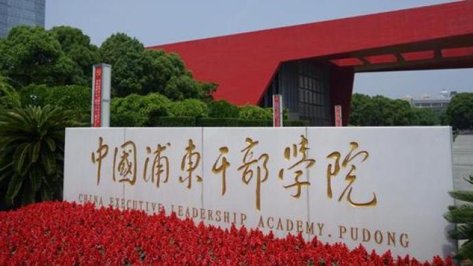 党外干部专题培训班在中国浦东干部学院举办,尤权出席并讲话