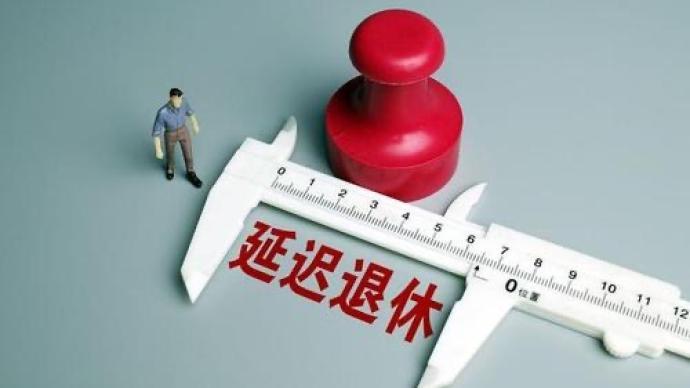光明日報:漸進有序實施延遲法定退休年齡是順勢而為之舉