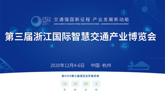 浙江智慧交通博覽會下月舉行,時速400公里動車組將亮相
