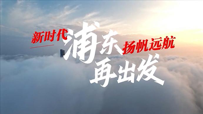 時政微萬博官網登錄丨新時代,浦東揚帆遠航再出發