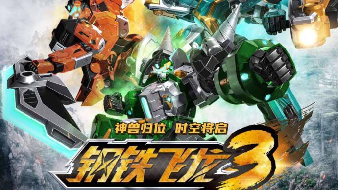 《钢铁飞龙3山海神兽录》:上古中国神话×未来科幻机甲