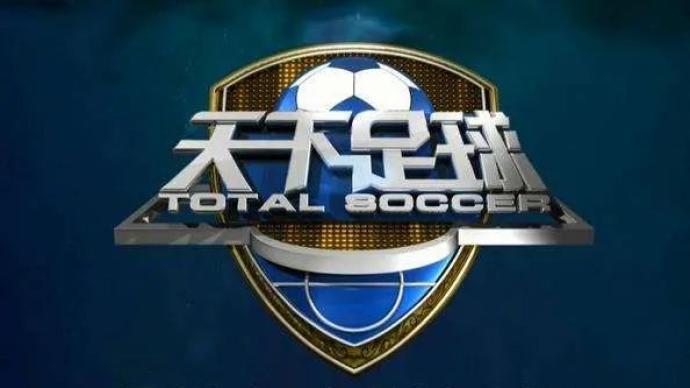 《天下足球》二十年,屬于你我青春的二十年
