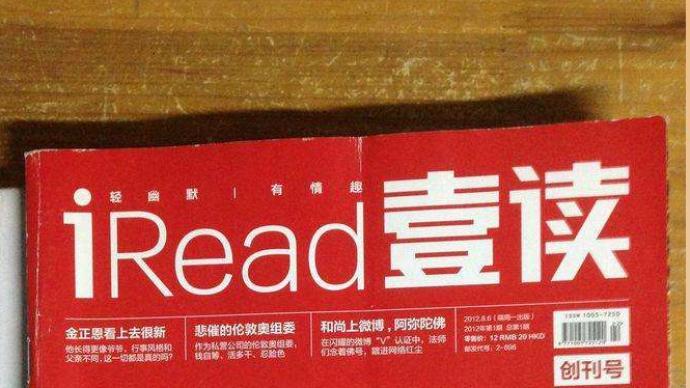 傳媒湃|《壹讀》雜志改為8年前的原名《玉龍山》未獲批準