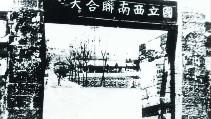 講座︱金以林:抗戰時期的大學內遷、恢復和發展