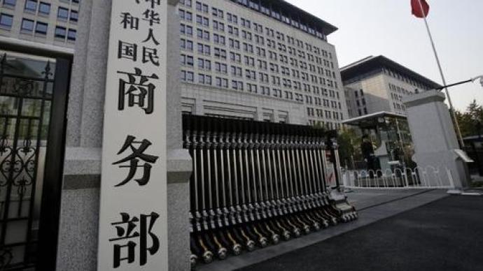 商務部發言人就美方禁止美投資者對部分中國企業進行投資答記者問