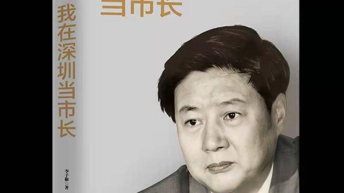 深圳前市長李子彬:深圳如何制定規劃,引領高新技術產業發展