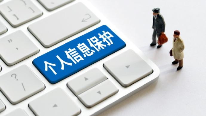 數據要素化背景下的個人信息保護與利用新秩序