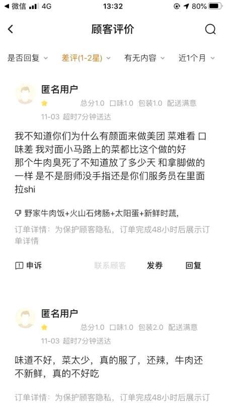 赵铭店铺收到的差评,大多和食品卫生问题相关。 受访者供图