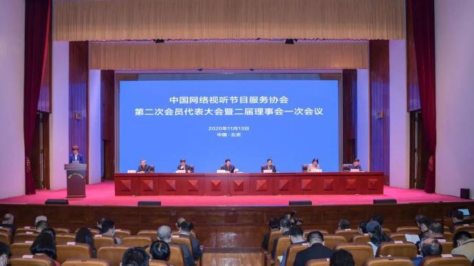 聶辰席當選中國網絡視聽節目服務協會第二屆理事會會長
