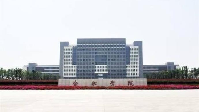 官方披露:合肥學院更名合肥大學基礎性工作已經完成