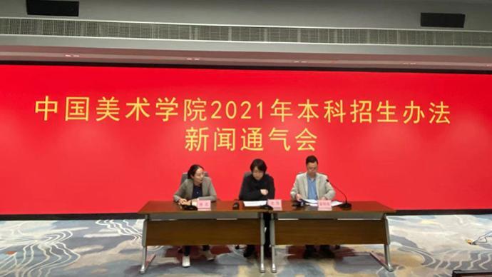 中國美院招生多數專業增加網絡初試,藝術理論類等取消校考