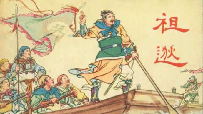一个家族的北伐:祖逖北伐与东晋门阀体制管窥