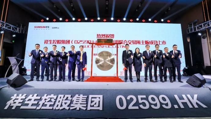 祥生控股首日收盤報5.59港元/股,總市值168億港元