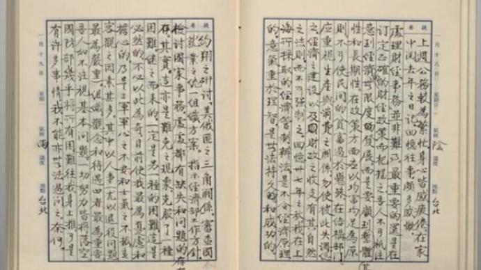 林孝庭:最新公開的蔣經國日記,為歷史研究帶來哪些新線索