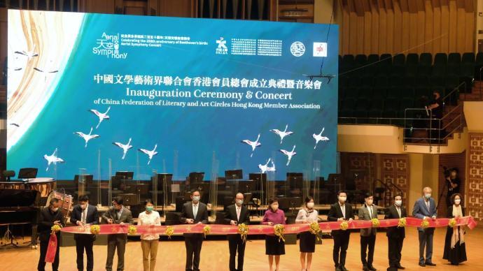 中國文聯香港會員總會成立典禮在港舉行