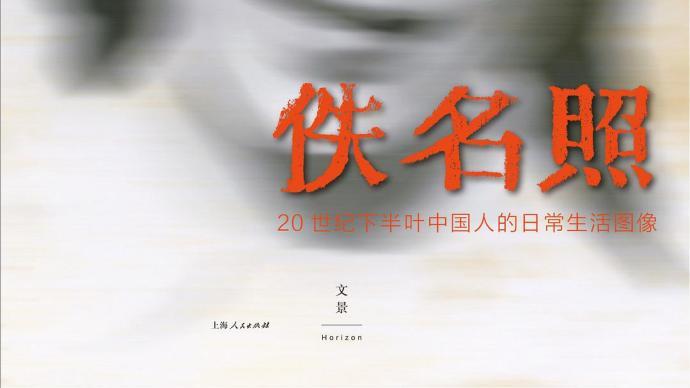 李公明︱一周書記:攝影敘事中的……歷史肌理與研究前景