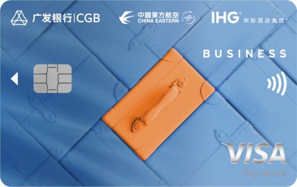 2020TOP金融榜:广发东航洲际卡获年度优享出行信用卡