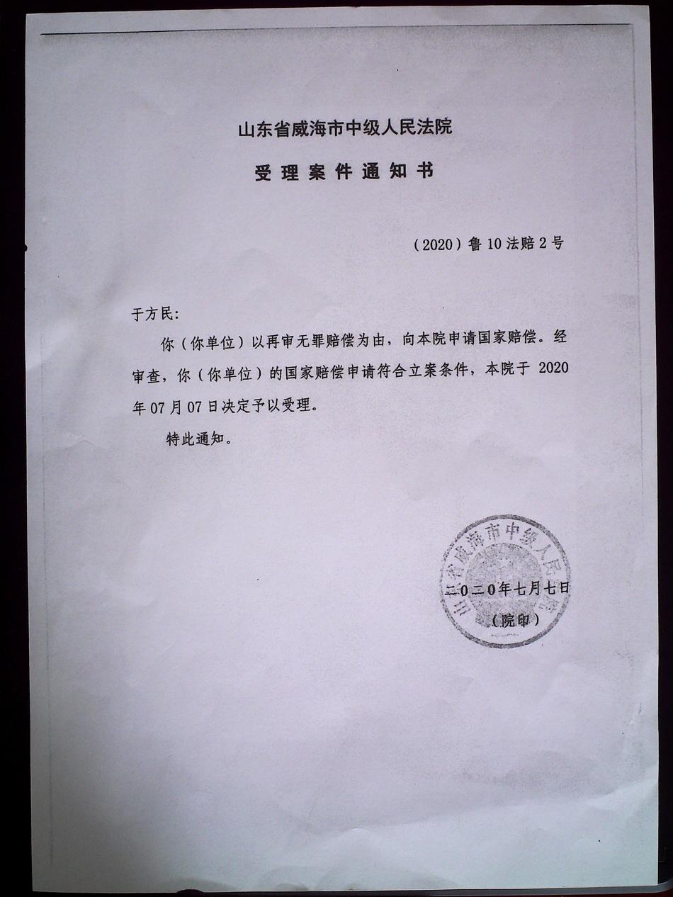 威海中院已受理于方民的國家賠償申請。