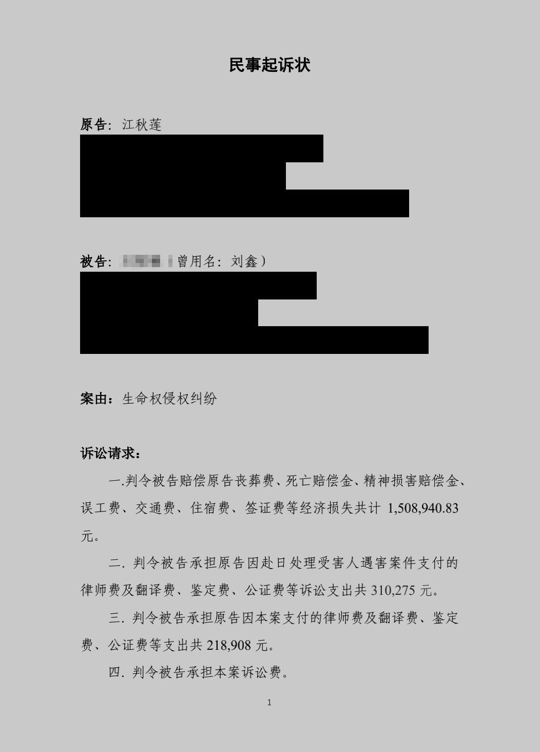 江秋莲的民事起诉状。受访者供图