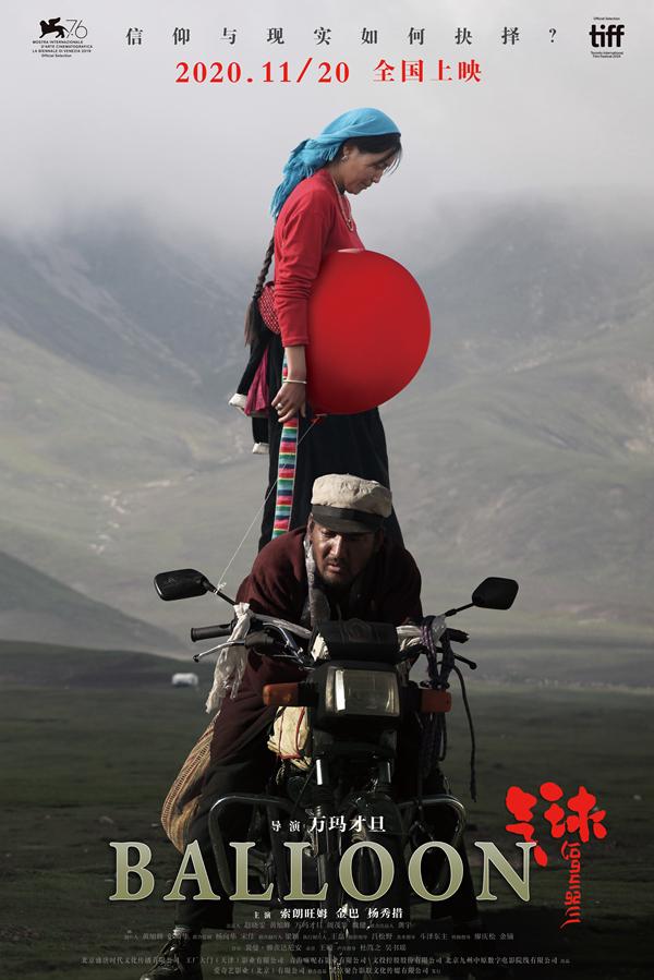 《气球》海报