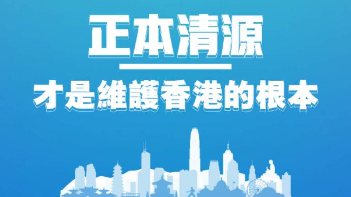 人民銳評:正本清源才是維護香港的根本