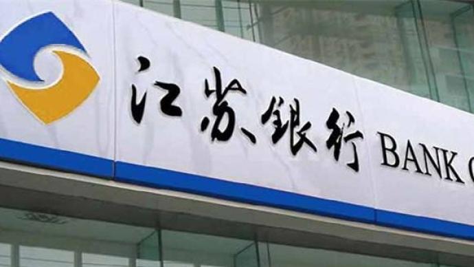 時隔7年上市銀行再現配股!江蘇銀行200億元配股募資獲批