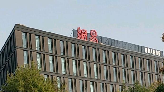 網易三季度營收186.6億元增長27.5%,凈利37億元
