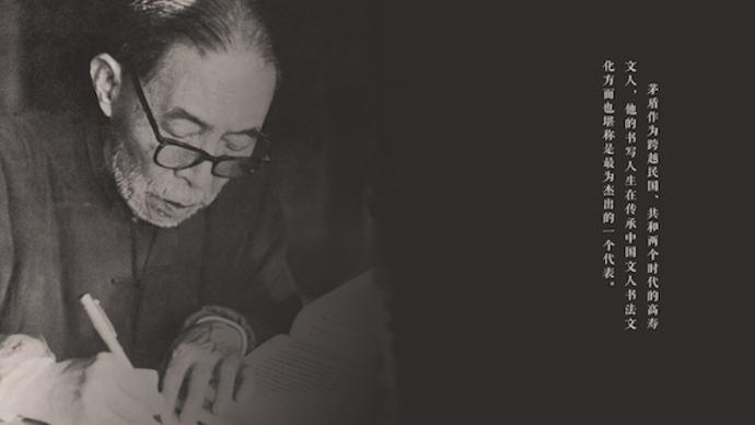 圓桌|手稿消失的時代,重讀茅盾手稿與書法的當下鏡鑒