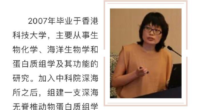 """中國首位!女科學家賀麗生搭""""奮斗者""""號打卡地球""""第四極"""""""