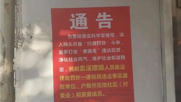 長沙一派出所與社區發聯合通告:賣淫嫖娼一律通報家人和單位