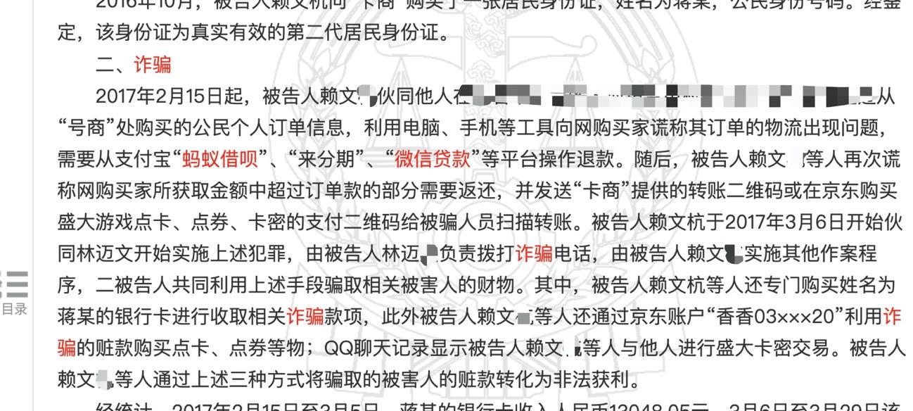 一起公开的刑事裁定书则披露了犯罪分子利用非法获取的快递用户信息实施诈骗活动的过程。
