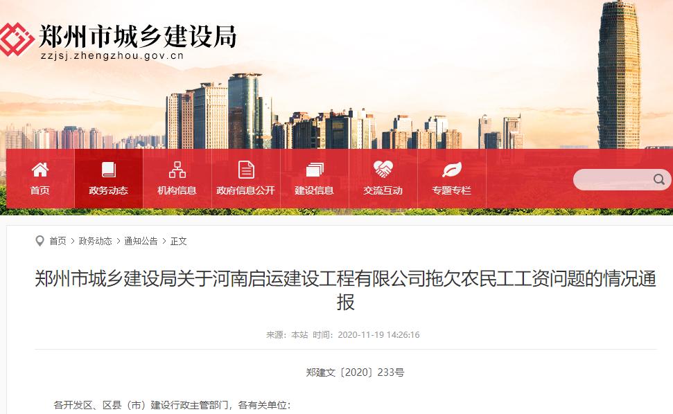 郑州通报河南启运建设有限公司拖欠农民工工资:同意支付却无进展 影响极恶劣