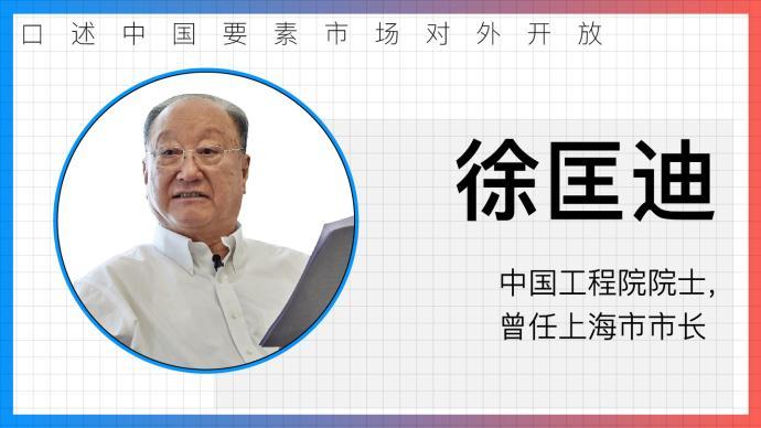 口述要素市场开放|徐匡迪:免进口税,上海钻交所来之不易